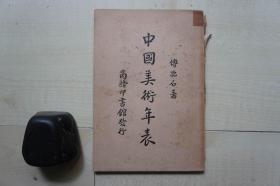 1937年商务印书馆32开:中国美术年表