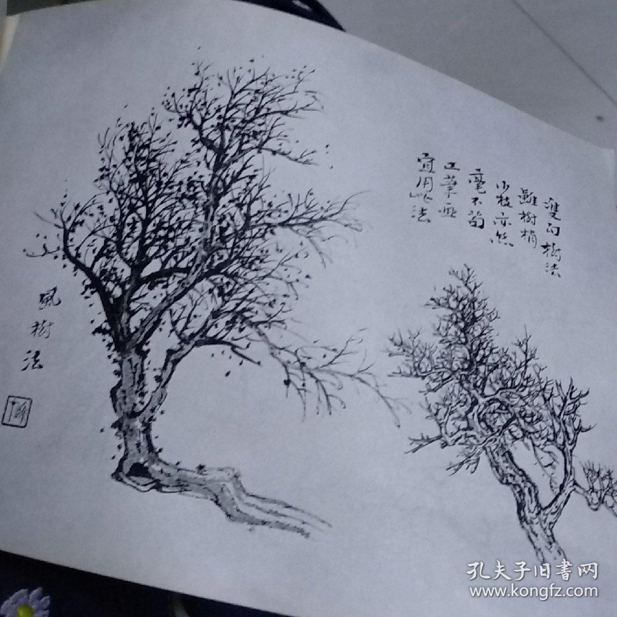黎雄才山水画谱 上篇 树木图片