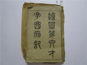 民国六年线装本 绘图第六才子书 西厢记(存; 卷首 卷二 卷三 卷五)四册合订一起