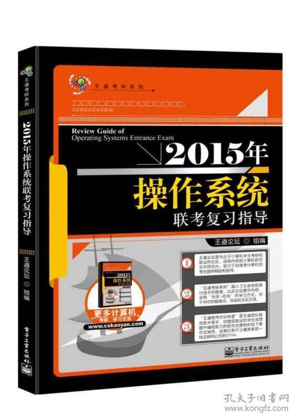 2015年-操作系统联考复习指导9787121230417 本社
