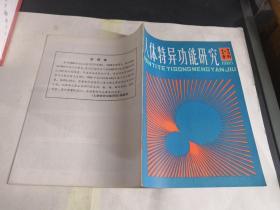 人体特异功能研究1985年1 2合刊