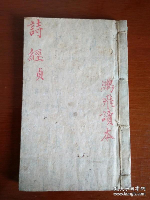 【清刊本】《诗经 朱熹集传》(卷六至卷八)1厚册