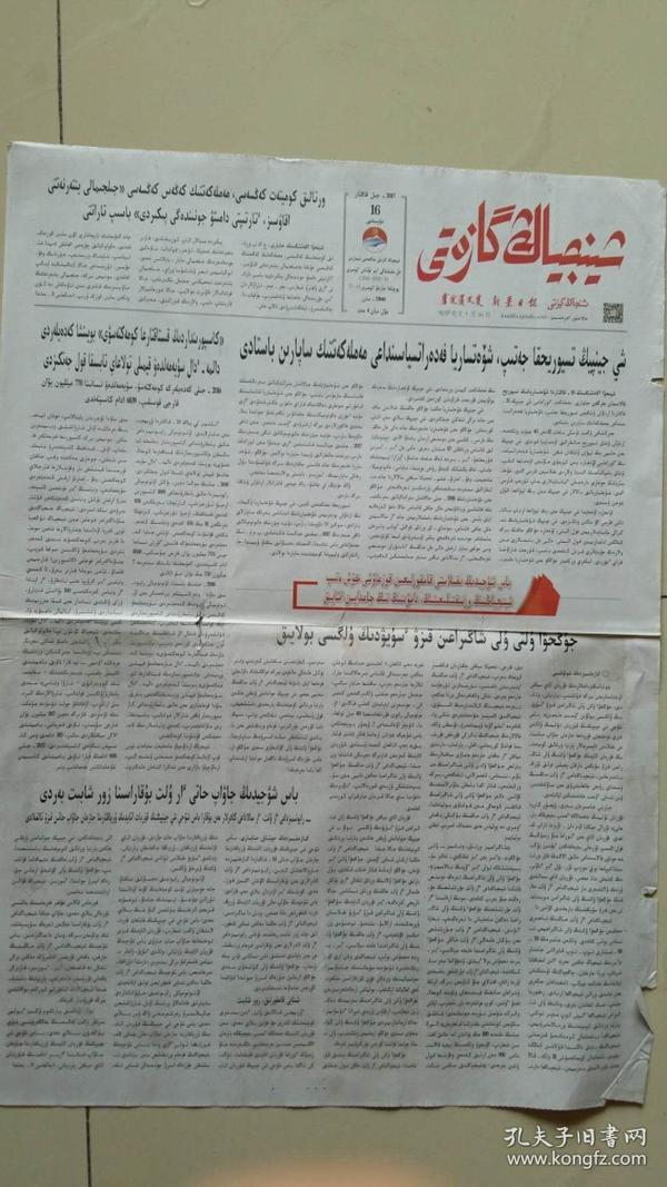 新疆日报(哈萨克文)2017年1月6日