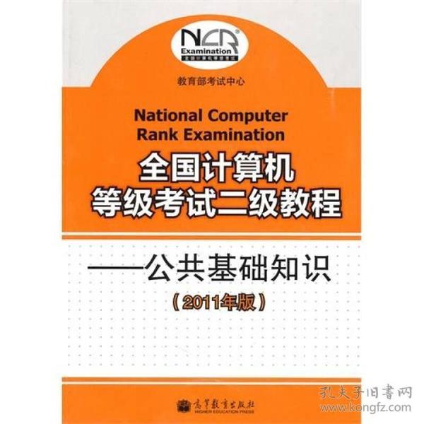 全国计算机等级考试二级教程:公共基础知识(2011年版)