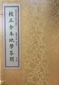 四库未收子部珍本汇刊(一)--校正全本地学答问-线装手工宣/一函三册