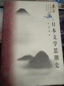 日本文学思潮史-作者 叶渭渠 签名本 签赠本 盖章本