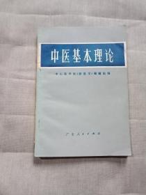 中医基本理论