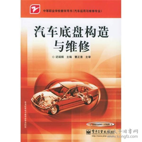 中等职业学校教学用书·汽车运用与维修专业:汽车底盘构造与维修