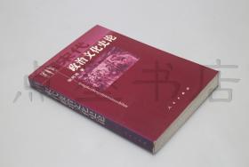 私藏好品《 宋代政治文化史论》张邦炜 著 人民出版社2005年一版一印