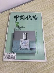中国钱币(1994年第2期)