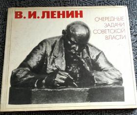孔网孤本 列宁《苏维埃政权当前的任务》手稿本