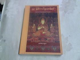 rje tsong kha pavi rnam thar chen mo:[藏文]
