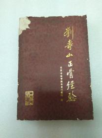 刘寿山正骨经验 修订版 二版二印 清宫正骨真传