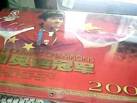 挂历2008 中国奥运冠军