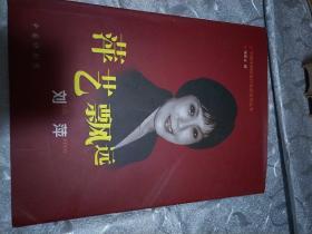 中国评剧院当代名家系列丛书:萍艺飘远(刘萍)