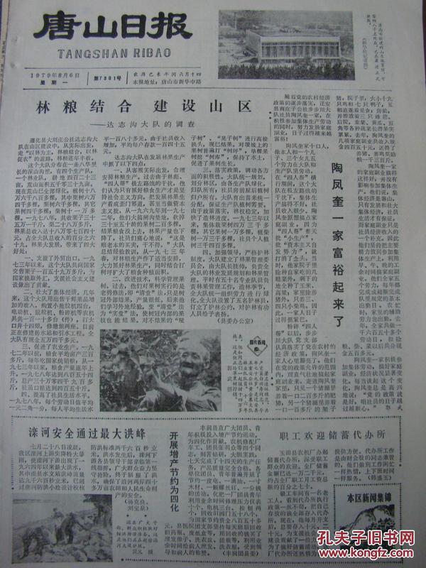 《唐山日报》【济南新建的体育馆,有照片】