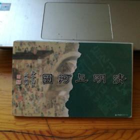 清明上河图明信片(连片式,17枚)