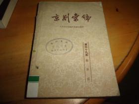 京剧汇编 第四十九集 粉状楼---1959年1版1印---馆藏书,品以图为准