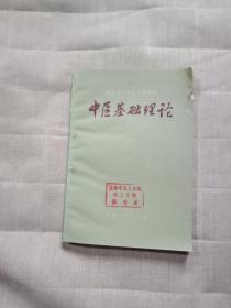 中医基础理论 1979年版甘肃版