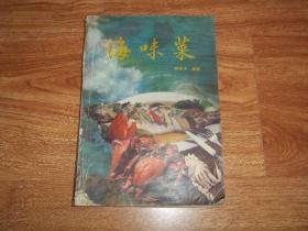 八十年代老菜谱海味菜(本书详细上火了340余孕妇吃花生酱会介绍吗图片