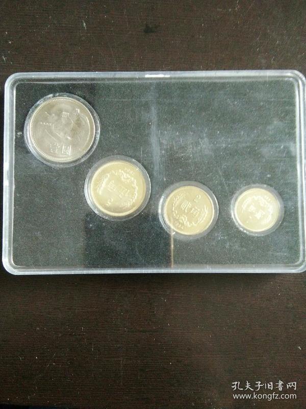 长城币一套(一元、铜五角、铜两角、铜一角)