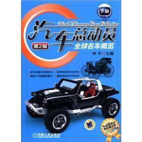汽车总动员:全球名车概览(第2版)(下册)(全彩印刷)