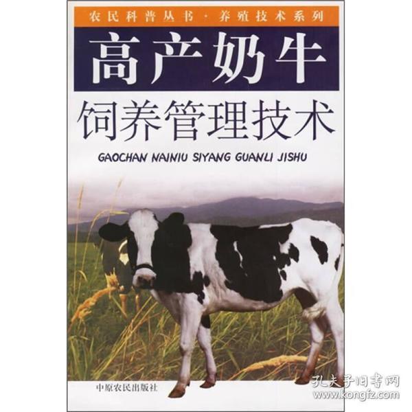 高产奶牛饲养管理技术