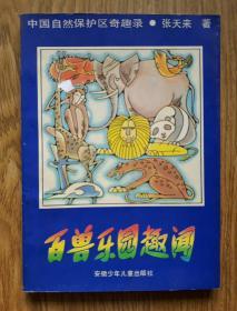 百兽乐园趣闻——中国自然保护区奇趣录