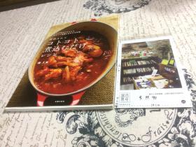 日文原版: 材料入れてコトコト煮込むだけレシピ【存于溪木素年书店】