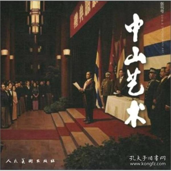 【正版非二手未翻阅】中山艺术(创刊号2010.5)