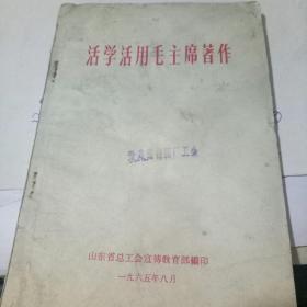 活学活用毛主席著作 1965年