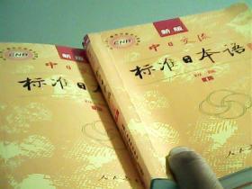 中日交流标准日本语(新版初级上下【代售】