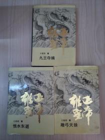 雍正皇帝:雕弓天狼、九王夺嫡、恨水东逝(三册合售)