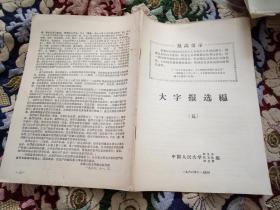 文革资料:大字报选编 五(批郭影秋)