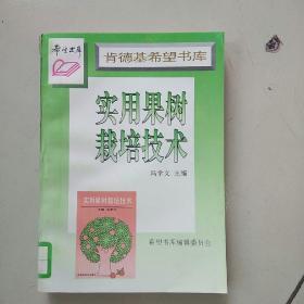 实用果树栽培技术
