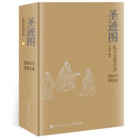 圣迹图  孔子文化日历(2017-2018 典藏版)