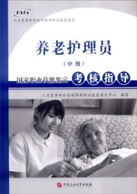 9787563643776养老护理员(中级)-国家职业技能鉴定考核指导