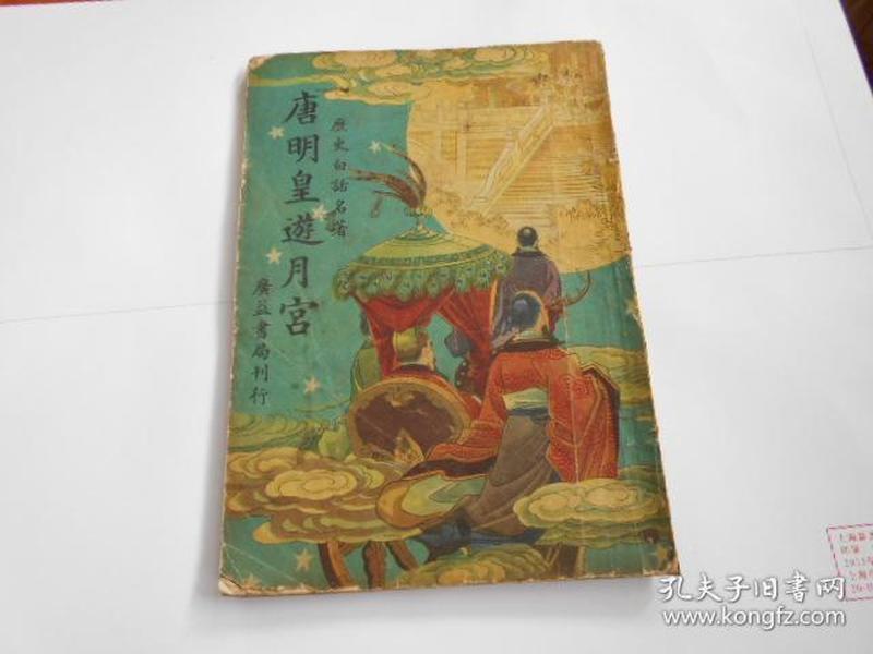 历史白话名著 唐明皇游月宫(一册全)