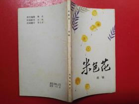 米色花(诗歌集)