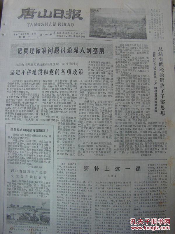 《唐山日报》【唐山人们的骄傲——对越自卫还击中立功的唐山指战员,有照片;什邡县取得控制人口的主动权】