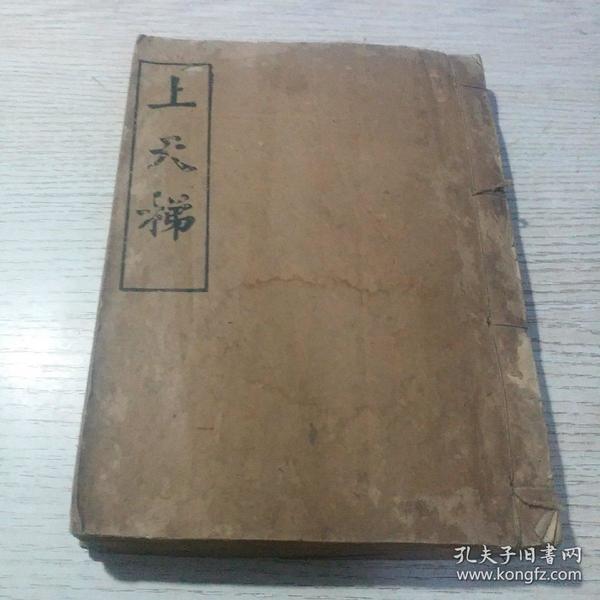 上天梯 (全一册 3卷全)