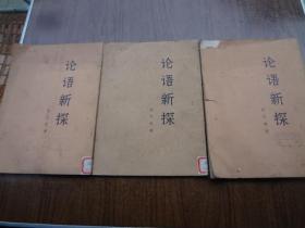 论语新探   全三册   8品强(上册封面有点小残缺)    76年一版一印
