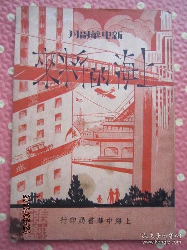 民国二十三年;上海的将来--新中华副刊 ;第二卷副刊【全一册】