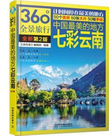 中國最美的地方:七彩云南(第2版)