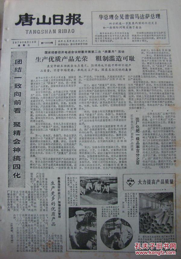 《唐山日报》【老树抽新枝——记(迁西县)东河南寨大队的几位老社员】