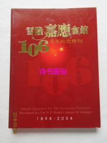 雪隆嘉应会馆106周年纪念特刊