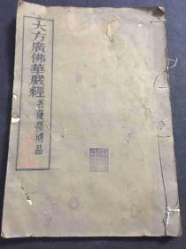 400长沙佛教正信会刊《大方广佛华严经》一册全,菩萨问明品