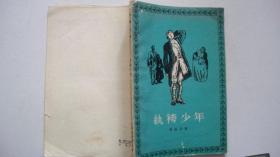 1957年人民文学出版社出版发行《纨袴少年》一版一印