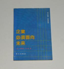 企业必须面向未来 1987年1版1印