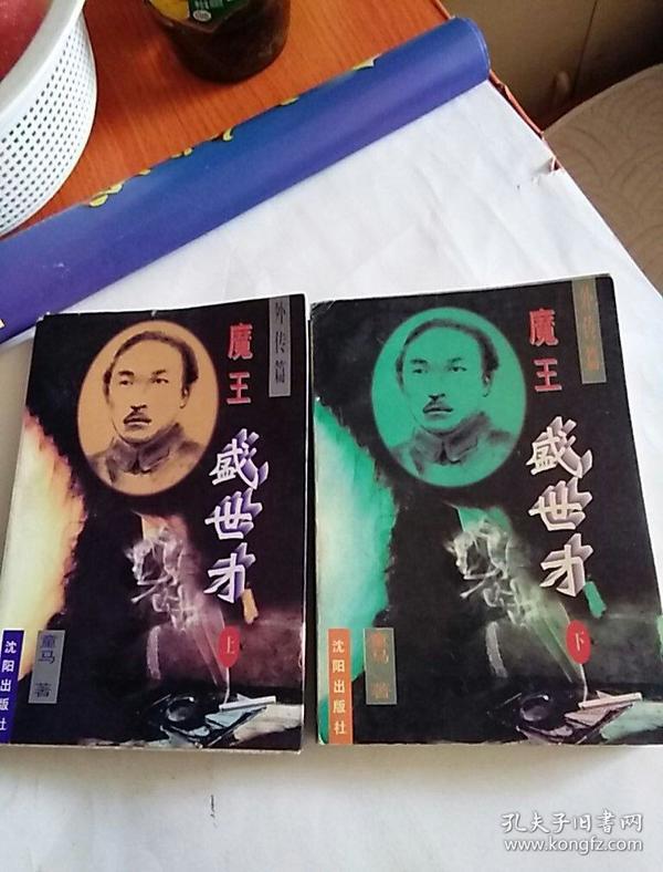 外传篇,魔王,盛世才,全二册,童马著,沈阳出版社,1995年一版一印,看图免争议。
